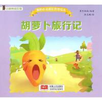 我的心灵成长管理绘本-胡萝卜旅行记 9787510146619 犀牛妈妈著 中国人口出版社
