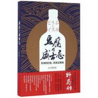 【新书店正版】豆腐与威士忌:日本的过去、未来及其他 (日)野岛刚 上海译文出版社