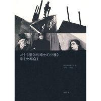 正版-H-从《卡里伽利博士的小屋》到《大都会》:德国无声电影艺术1895~1930 青藤 9787503943317