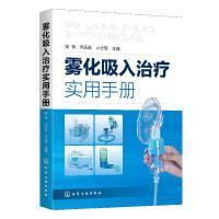 【驰创图书】雾化吸入治疗实用手册【正版书籍】