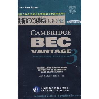 剑桥BEC真题集:第3辑中级(磁带)