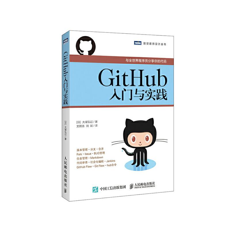 GitHub入门与实践【图灵程序设计丛书】git与全世界程序员分享你的代码