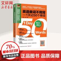 英语单词不用背:1天记50个单词 曾韦婕,张敏 编著
