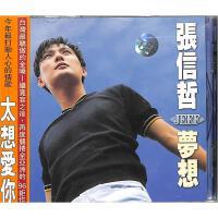 张信哲-梦想CD( 货号:14049635400452)