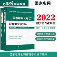 2022国家电网公司招聘考试:财会类专业知识(教材+全真题库) 2本套