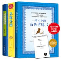 全3册一本小小的蓝色逻辑书+思维导图+逻辑思维训练 大脑思维模式训练高效提升记忆力工具书籍 开发潜能潜力记忆魔法逻辑推