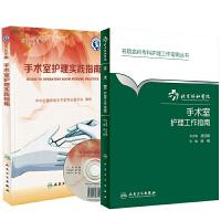 共2册 手术室护理实践指南 2016年版+北京协和医院手术室护理工作指南 护理 实践指南 人民卫生出