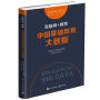 正版-H-互联网+教育:中国基础教育大数据 9787121291395 电子工业出版社  枫林苑图书专营店