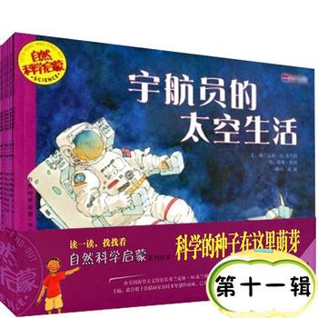 自然科学启蒙(第11辑)宇航员的太空生活 全6册 儿童绘本故事书3-6-9岁儿童阅读 儿童读物启发绘本