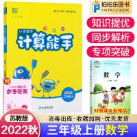 计算能手三年级上册数学苏教版 2021秋新版