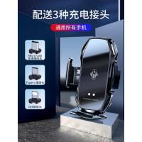 车载无线充电器吸盘式自动感应华为苹果手机架汽车用车内导航支架