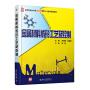金属材料成形工艺及控制 北京大学出版社