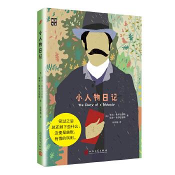 小人物日记(pdf+txt+epub+azw3+mobi电子书在线阅读下载)