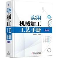 实用机械加工工艺手册 第4版