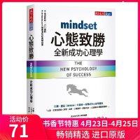 【现货】港台原版 中文繁体 心态致胜:全新成功心理�W Mindset 看见成长的自己 译文版 978986479189