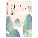生命本来从容 汪曾祺 六人行图书出品 北方文艺出版社