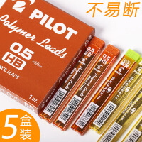 5盒装日本进口Pilot百乐铅芯PPL-5防断自动铅笔芯HB活动芯2B2比黑