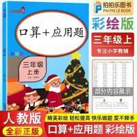 口算+应用题三年级上册数学 人教版