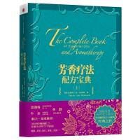 芳香疗法配方宝典(上)(全球畅销百万册经典之作)