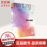 外科护理学(第6版) 李乐之,路潜 主编