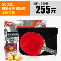 乒乓球拍4006直拍4002横拍四星碳素底板双反胶乒乓球成品拍