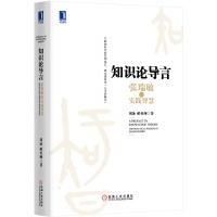 知识论导言:张瑞敏的实践智慧 胡泳,郝亚洲 著 机械工业出版社 9787111488132