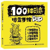 100种创意搞定手绘POP