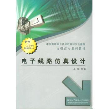 【二手旧书9成新】电子线路仿真设计 王皑 西安电子科技大学出版社 9787560614106 【正版经典书,请注意售价高于定价】