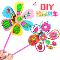儿童diy手工制作美术材料 空白风车幼儿园绘画风车美劳涂鸦材料
