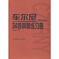 【旧书二手书9成新】车尔尼24首钢琴练习曲(固定五指练习)作品777 (奥)车尔尼(Czerny,C.) 曲 9787