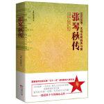 正版-WZ-张琴秋传 9787802046542 李蕾,杨雪燕 长征出版社 枫林苑图书专营店
