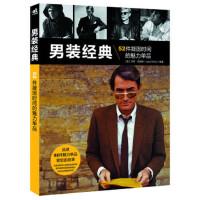 男装经典:52件凝固时间的魅力单品,[英] 乔希・西姆斯,中国青年出版社9787515320069