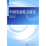 中国发展模式研究 徐贵相 著 9787010072692 人民出版社