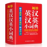 华语教学:袖珍英汉汉英小词典