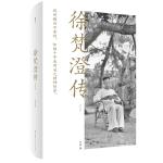 我思图书|徐梵澄传(2019年修订纪念版)