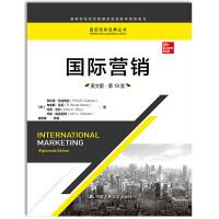 国际营销(英文版・第18版)(高等学校经济管理类双语教学课程用书;国际商务经典丛书)