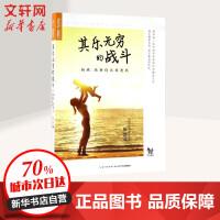 其乐无穷的战斗 长江少年儿童出版社