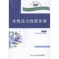 女性压力性尿失禁DVD( 货号:788766384)
