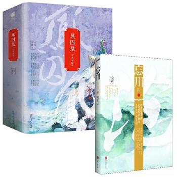 凤囚凰(终极珍藏版共3册)+忘川(上)