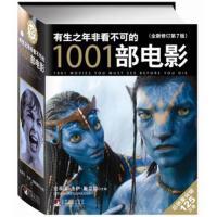 有生之年非看不可的1001部电影-全新修订第7版