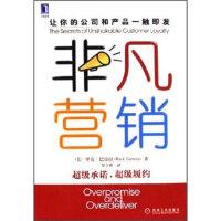 非凡营销9787111184423 机械工业出版社