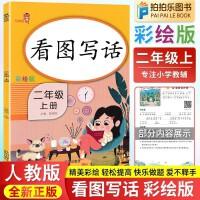 看图写话二年级上册 2021新版二年级看图写话练习册训练人教部编版
