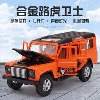 路虎卫士仿真开门合金汽车模型儿童玩具车男孩车模金属小汽车玩具