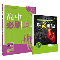 理想树67高考2020新版高中必刷题 英语必修3、4合订译林版 高中同步练习用书