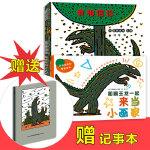 宫西达也恐龙系列新篇(简装5册)当当专供版