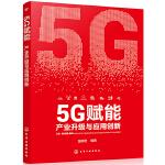 5G赋能:产业升级与应用创新