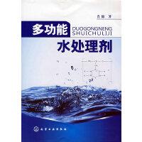 【旧书二手书8成新】多功能水处理剂 肖锦 9787122025111 化学工业出版社【正版】