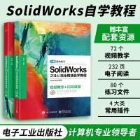 solidworks教程书籍 SolidWorks 2014 2016中文版完全精通自学教程上下册 solidwork