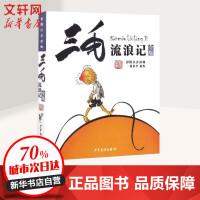 三毛流浪记(彩图注音读物) 少年儿童出版社