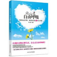 【二手旧书9成新】让心灵自由呼吸 崔玉梅 北京工业大学出版社 9787563935390